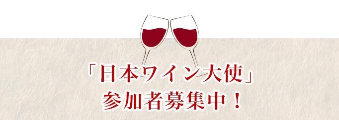 日本ワイン大使募集